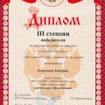 diploma_kuirdyumov