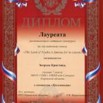 diploma_zvereva